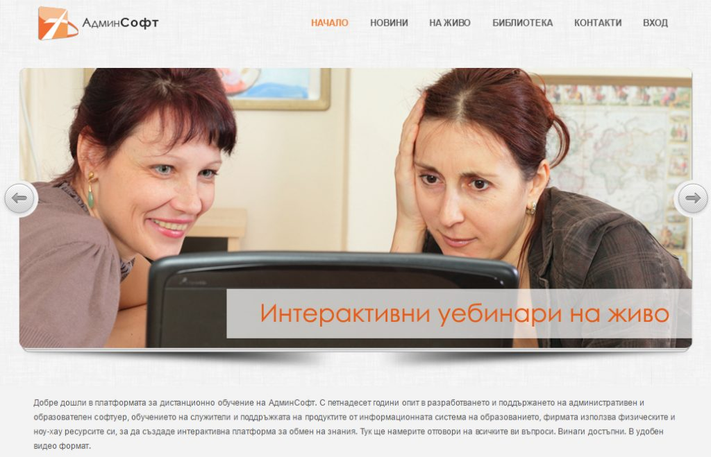 video_adminsoft-printscreen